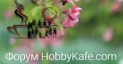 Форум Hobbykafe.com